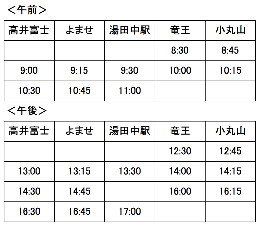 img_shuttlebus_timetable