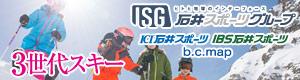 ICI石井バナー300x80_02