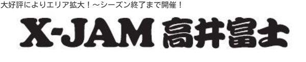 X-JAM県民感謝祭「第3弾」バナー