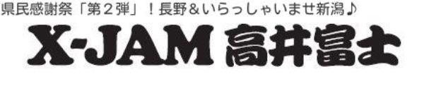 X-JAM県民感謝祭第2弾長野&新潟バナー