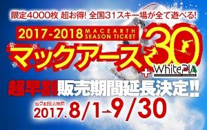★マックアース30販売延長300×188