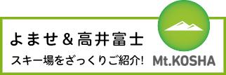 """よませ・高井富士ってこんなとこ!"""""""
