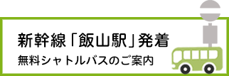 新幹線「飯山駅」往復無料シャトルバス