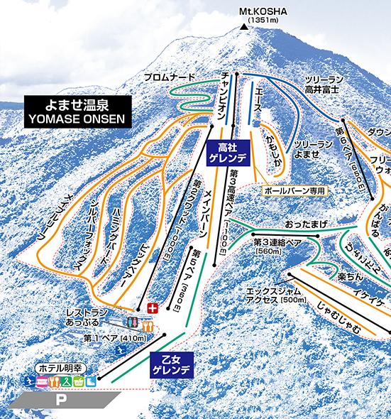 yomase_slope
