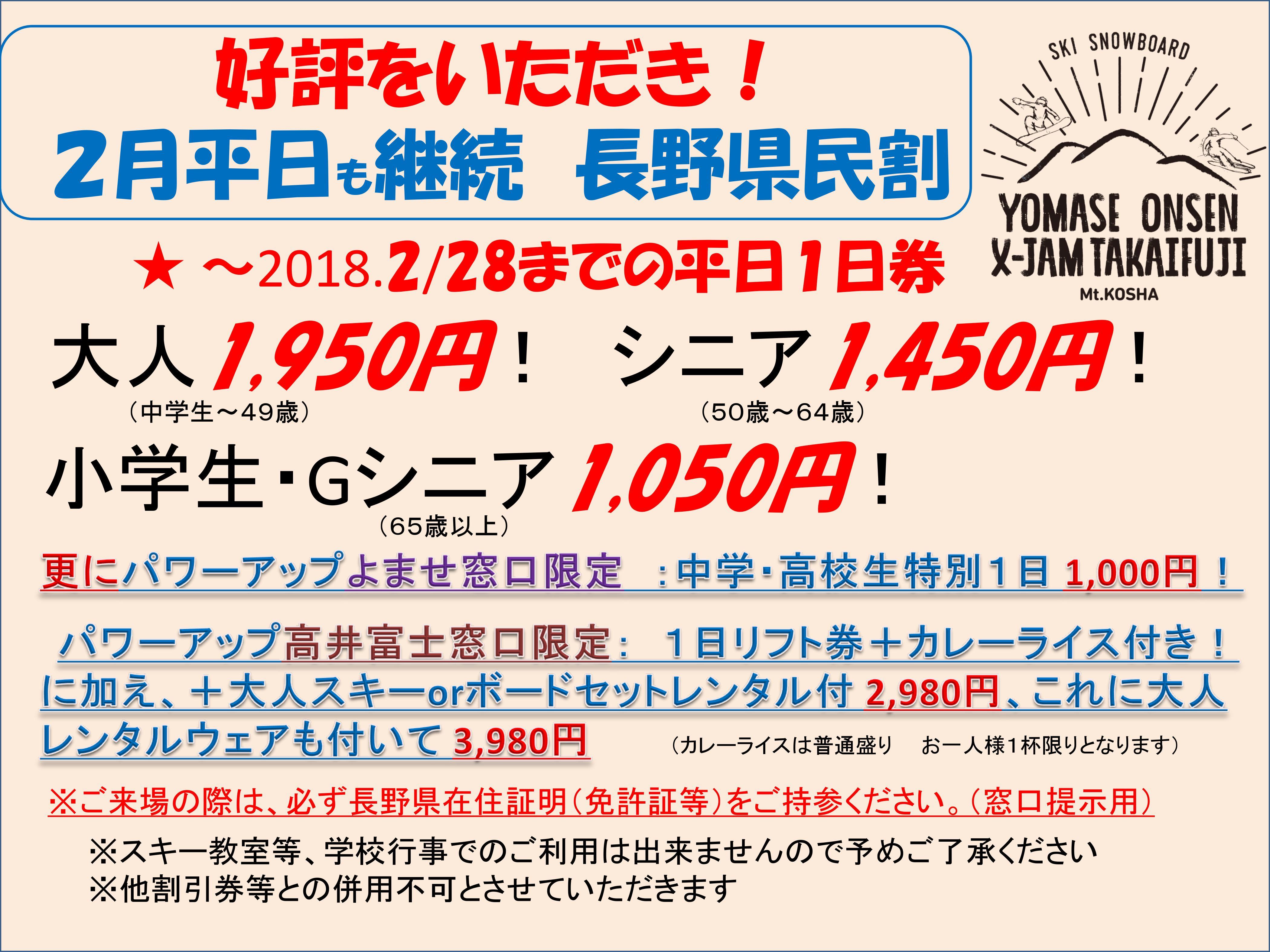 2月平日長野県民割POP