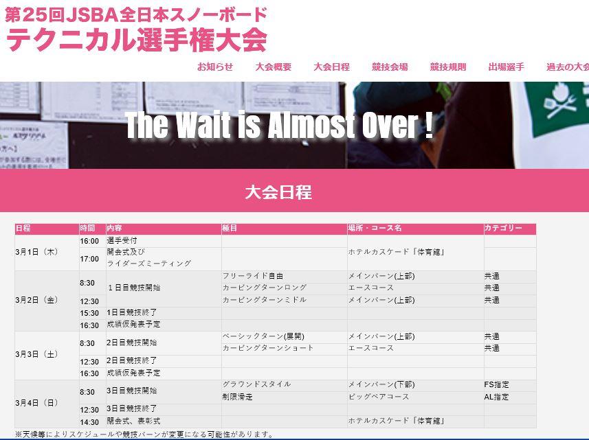 JSBA全日本テクニカル選手権日程