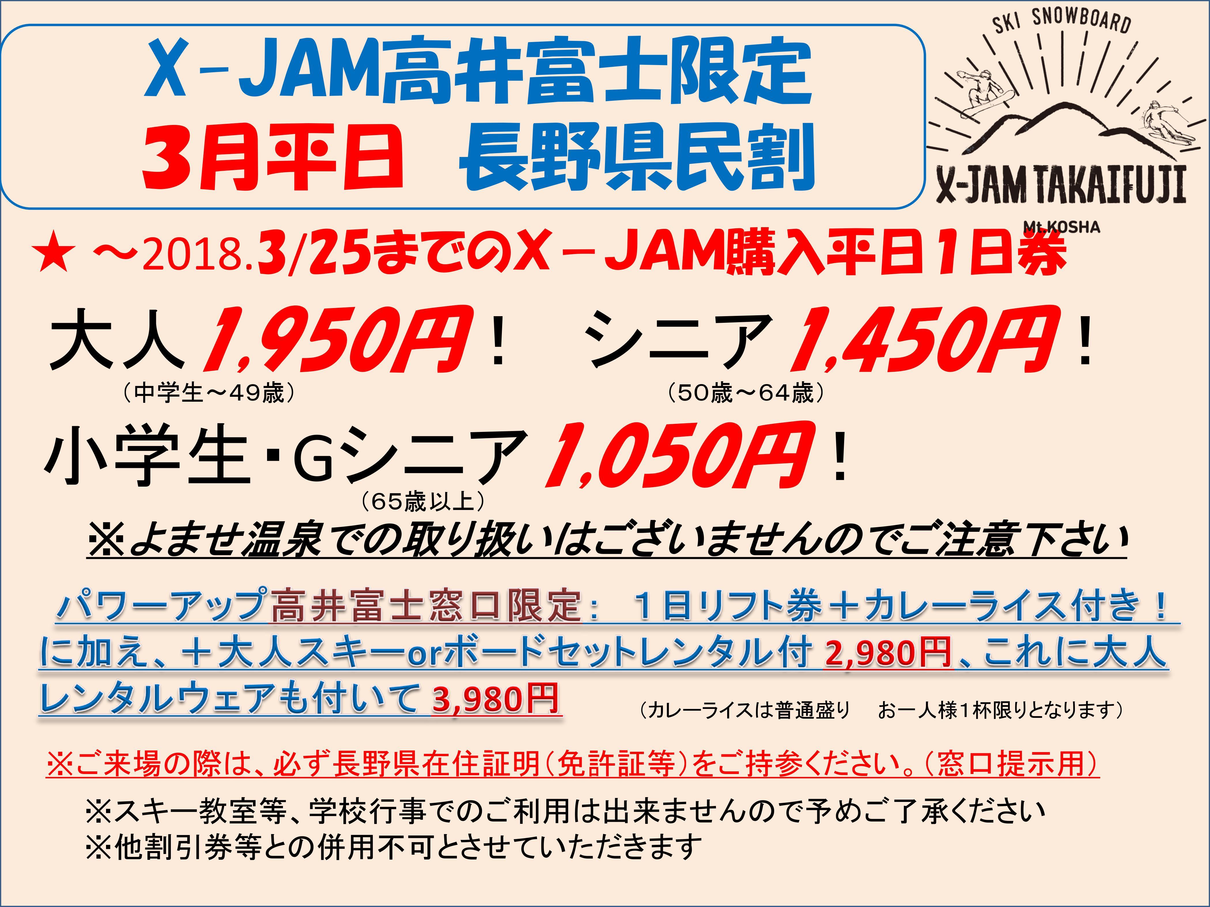 18.3月X-JAM限定平日長野県民割