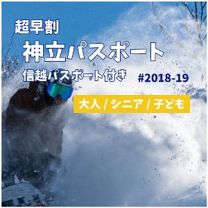 1819神立+長野3オプションシーズン券バナー