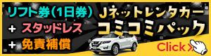 J-NETレンタカーHP貼付けバナーlift_ticket17_300x70