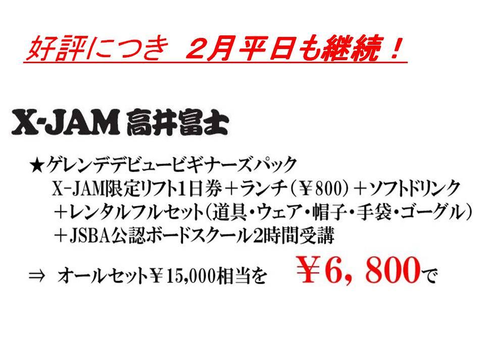 好評につきX-JAM2月平日も継続