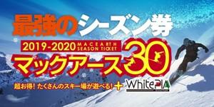 マック30小バナー 300x150