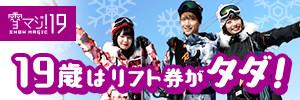 雪マジ19-media_300_100