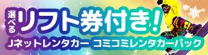 J-netバナーlift_ticket20_300x80
