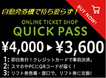 quickpass2